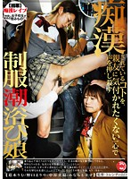 TLS-017 Daughter Bathe Tide Uniforms Kill Press The Voice In Mind You Do Not Want To Be Aware Of The Things That Have Been Best Friends Molester-164426