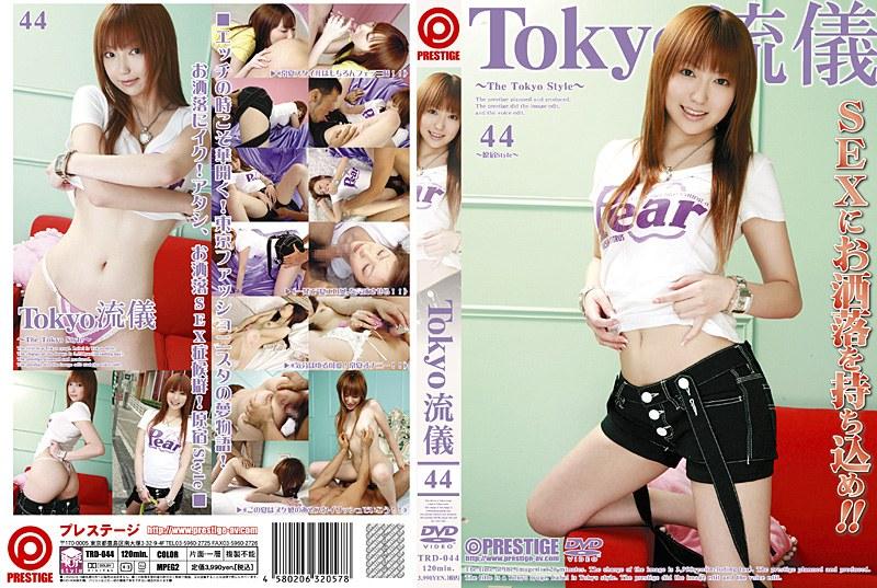 素人 TRD-044 Tokyo 流儀 44  ギャル