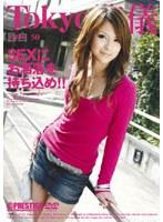 Image TRD-050 50 Tokyo Fashion