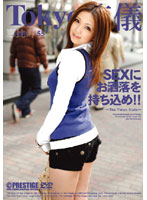 Image TRD-055 55 Tokyo Fashion