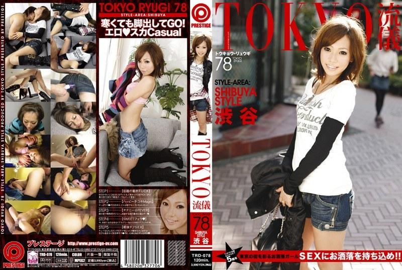 指マン TRD-078 Tokyo 流儀 78  潮吹き  美少女  騎乗位 ギャル