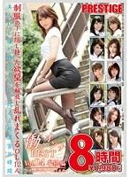 「働くオンナ BEST Vol.04 卑猥編 8時間」のパッケージ画像