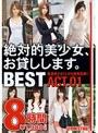 ����Ū�����������ߤ����ޤ��� BEST ACT.01 8����