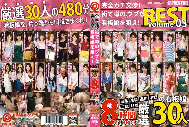 [TRE-022] 完全ガチ交渉!街で噂の、ウブな看板娘を狙え!8時間 BEST Volume03