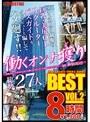 Ư������ʳͤ� 8���� BEST VOL.2