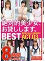 ����Ū�����������ߤ����ޤ��� BEST 8���� 03