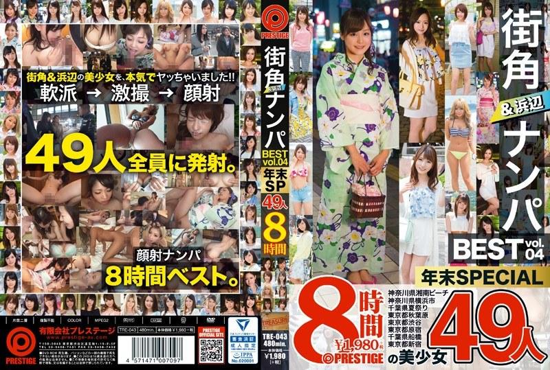 街角&浜辺ナンパ BEST 49人 8時間 vol.04 『TRE-043』