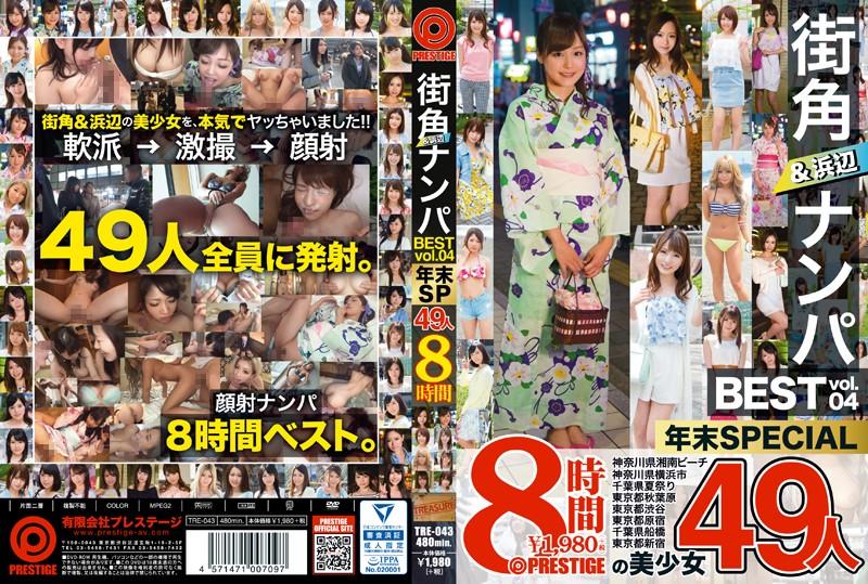 [TRE-043] 街角&浜辺ナンパ BEST 48人 8時間 vol.04 プレステージ