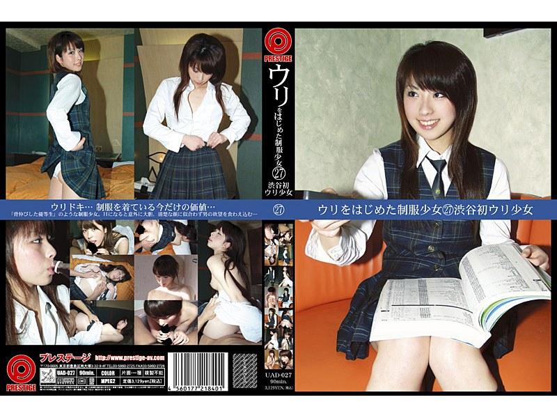 ウリをはじめた制服少女27 渋谷初ウリ少女