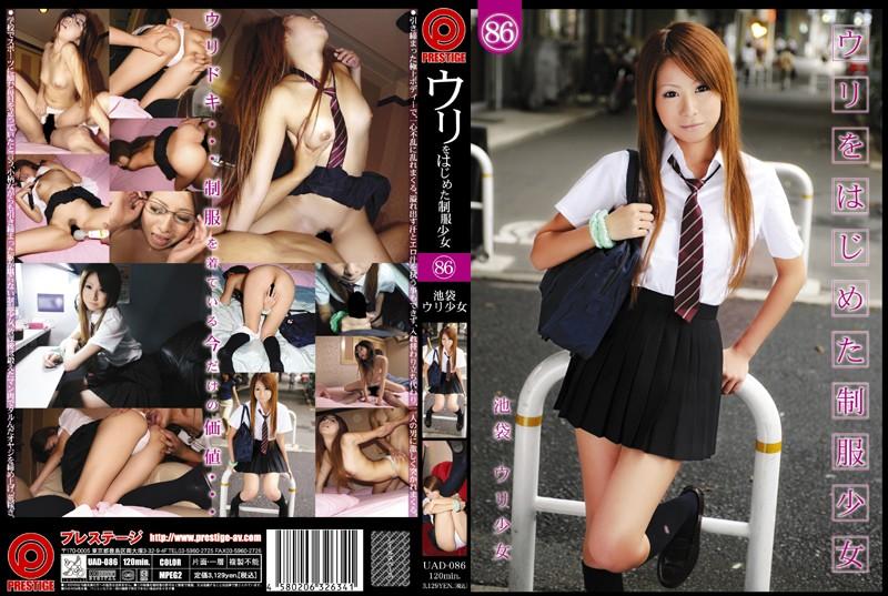 [UAD-086] ウリをはじめた制服少女 86 プレステージ