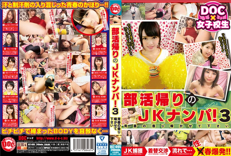 ULT-095 JK Nampa Club Way Back! Let Me Smell The Scent Of Youth ~ PART3  4HR