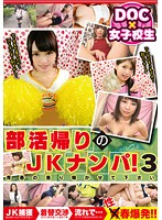 ULT-095 JK Nampa Club Way Back! Let Me Smell The Scent Of Youth ~ PART3