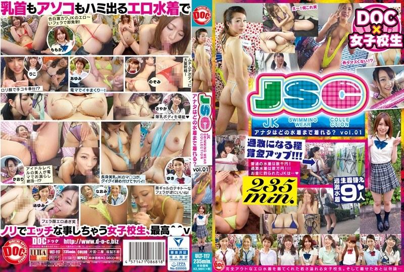[ULT-117] JSC 〜JK SWIMMINGWEAR COLLECTION〜 アナタはどの水着まで着れる? vol.01 プレステージ