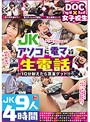 JKアソコに電マしたまま生電話~10分耐えたら賞金ゲット!!~
