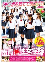 Watch Girls High School Located In The Prime Location Of Tokyo Longing Of School Motto