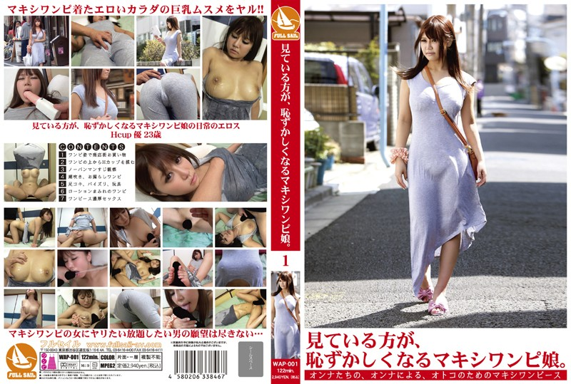 118wap001pl WAP 001 01  Yuu Shinohara