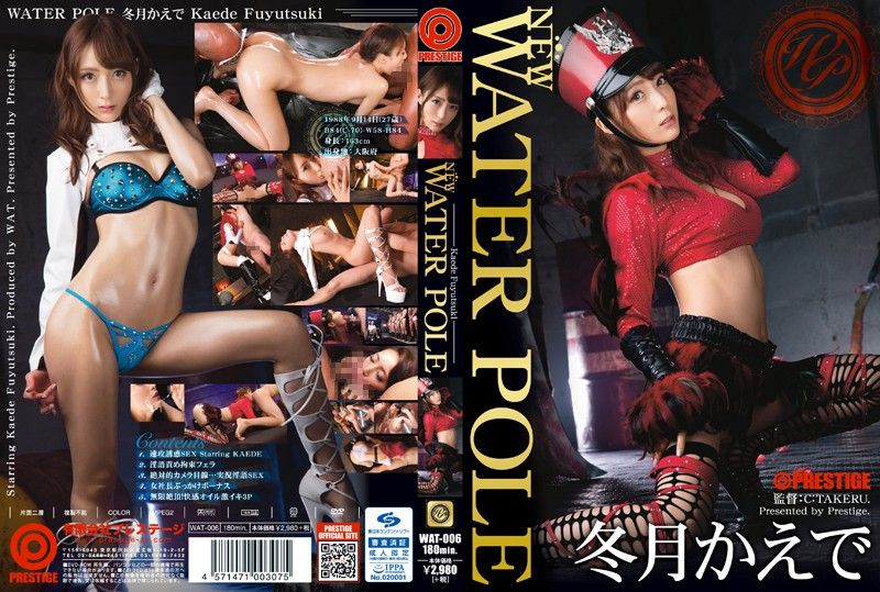 [WAT-006] NEW WATER POLE 冬月かえで