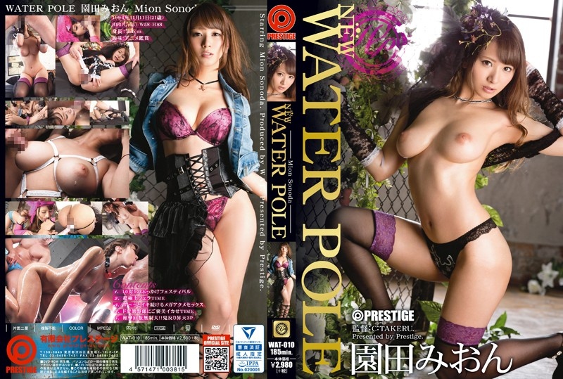 [WAT-010] – New Water Pole 園田みおん