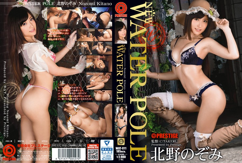 【画像】NEW WATER POLE 北野のぞみ 特典DVD付き