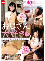 WEP-001 Uncle Love ◆ To Me And Naughty Thing?