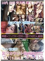 WGK-001 Youth × × Little Shit Love = Yaba Was'm Videos