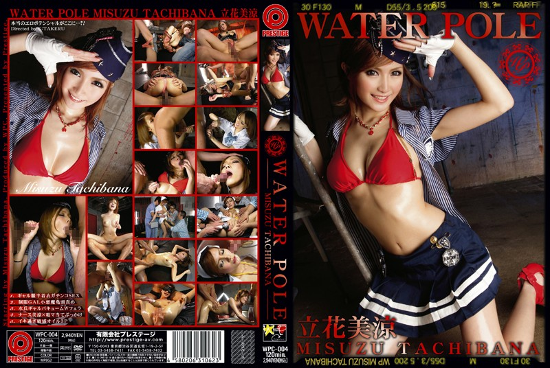 [WPC-004] WATER POLE 04 立花美涼