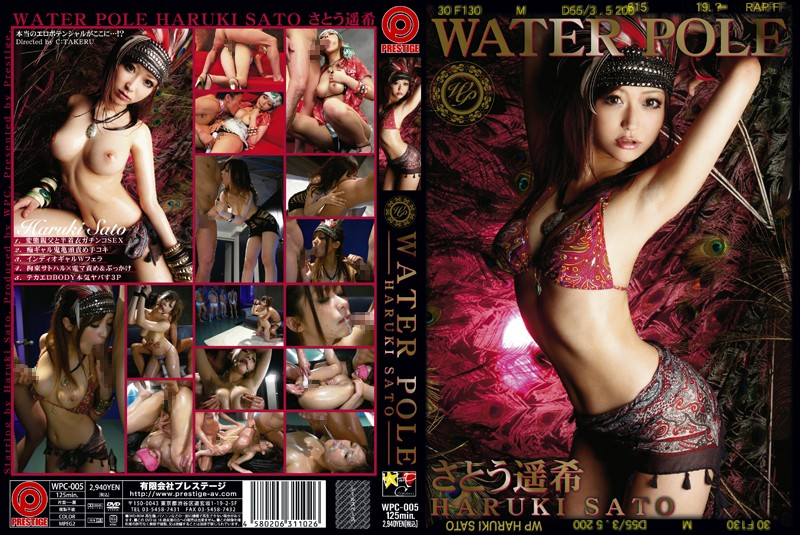 WATER POLE 05