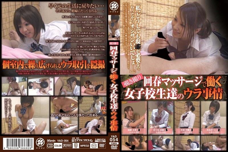[YAD-054] 覗き撮り 回春マッサージで働く女子校生達のウラ事情 01 プレステージ