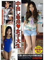 中出し専用◆女子大生 05