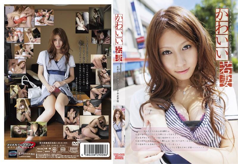 [YOK-033] かわいい若妻 01