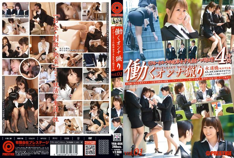 118yrh004pl YRH 004 Yuri Shinomiya, Sena Kojima and Sara Kotone   Hunting Working Women Vol.01