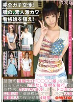 Image YRH-006 Full Tend Negotiation!Aim Of The City, The Amateur Deep River Poster Girl!vol.02