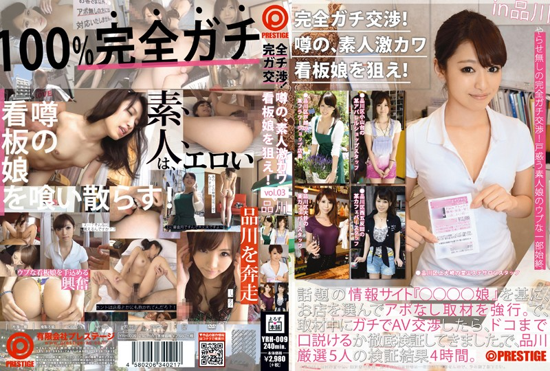 Full Tend Negotiation!Aim Of The City, The Amateur Deep River Poster Girl!vol.03