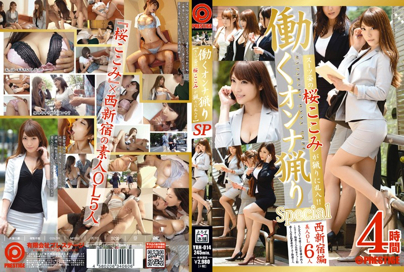 118yrh014pl YRH 014 Kokomi Sakura   Hunting Working Women (Kokomi Sakura in a Suit Gets In On the Action!!) SP