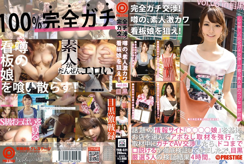 YRH-021 完全ガチ交渉!噂の、素人激カワ看板娘を狙え!vol.06