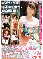 YRH-021 - Full Tend Negotiation! Aim Of The Rumor, The Amateur Deep River Poster Girl Vol. 06