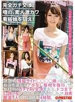 YRH-021 - Full Tend Negotiation! Aim Of The Rumor, The Amateur Deep River Poster Girl Vol. 06