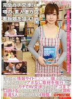 Watch Complete Negotiations Apt!Aim Of The Rumor, The Amateur Deep River Poster Girl!vol.09