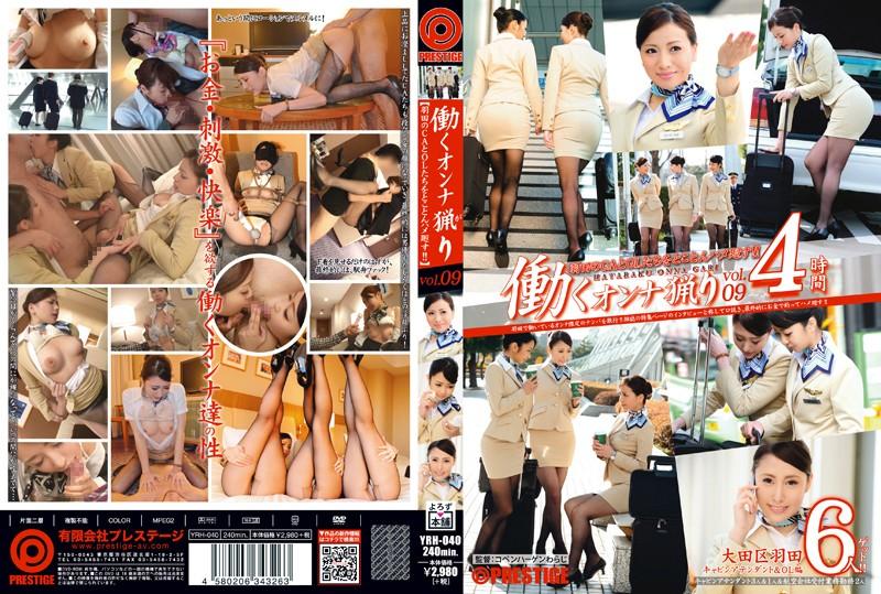 118yrh040pl YRH 040 Hunting Working Women Vol.09