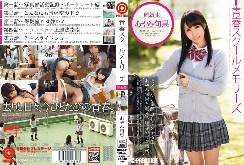 118yrh041pl YRH 041 Shunka Ayami   School Memories of the Peak Younger Years, Phase 6