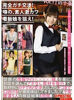 Aim Of The Rumor, The Amateur Deep River Poster Girl!vol.11