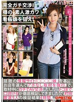 Watch Complete Negotiations Apt!Aim Of The Rumor, The Amateur Deep River Poster Girl!vol.12
