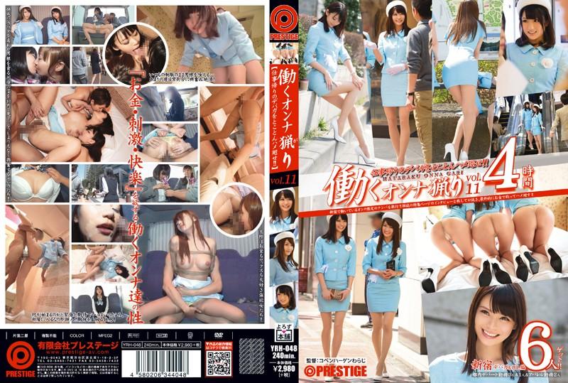 118yrh048pl YRH 048 Hunting Working Women Vol.11