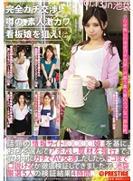 Watch Complete Negotiations Apt!Aim Of The Rumor, The Amateur Deep River Poster Girl!vol.13