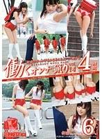 Watch Woman Ryori Vol.14 To Work