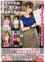 Full Gachi Negotiations!Aim Of The Rumors, The Amateur Kava Poster Girl!vol.16