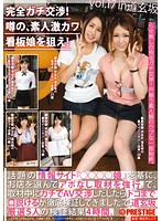 YRH-064 - Full Gachi Negotiations!Aim Of The Rumors, The Amateur Kava Poster Girl!vol.17