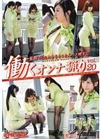 [YRH-085] 働くオンナ猟り vol.20
