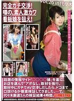 [YRH-095] 完全ガチ交渉!噂の、素人激カワ看板娘を狙え!vol.26