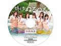 【数量限定】すんげぇぬるぬる!! 特典DVD付き  No.1